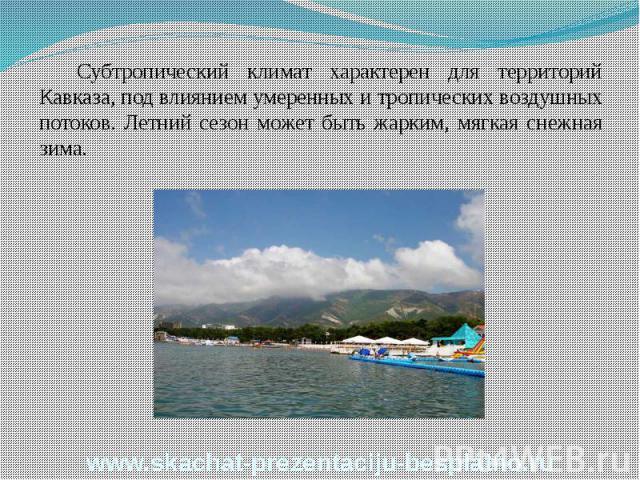 Субтропический климат характерен для территорий Кавказа, под влиянием умеренных и тропических воздушных потоков. Летний сезон может быть жарким, мягкая снежная зима. Субтропический климат характерен для территорий Кавказа, под влиянием умеренных и т…