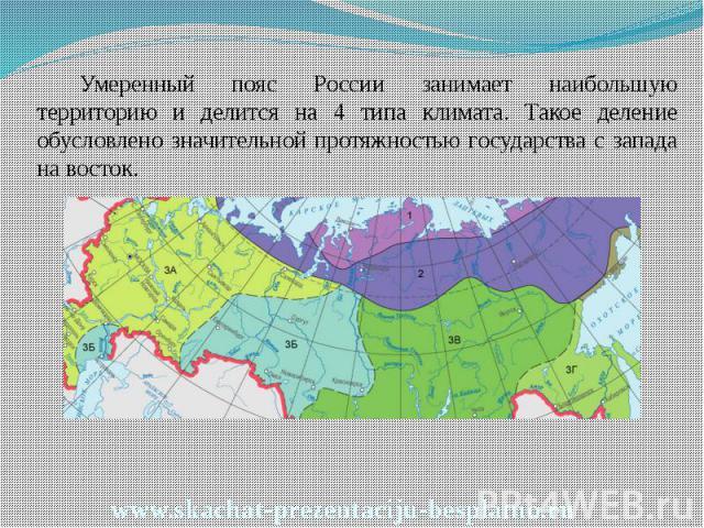 Умеренный пояс России занимает наибольшую территорию и делится на 4 типа климата. Такое деление обусловлено значительной протяжностью государства с запада на восток. Умеренный пояс России занимает наибольшую территорию и делится на 4 типа климата. Т…