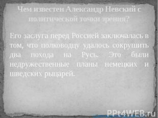 Чем известен Александр Невский с политической точки зрения? Его заслуга перед Ро