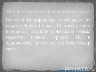 Чем был известен Вольный Новгород? Вольный Новгород был освобожден от податей Зо