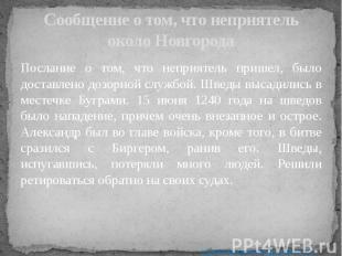 Сообщение о том, что неприятель около Новгорода Послание о том, что неприятель п