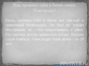 Как проявил себя в битве князь Новгорода? Князь проявил себя в битве как смелый