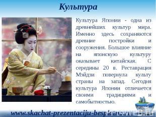 Культура Культура Японии - одна из древнейших культур мира. Именно здесь сохраня