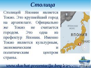 Столица Столицей Японии является Токио. Это крупнейший город на архипелаге. Офиц