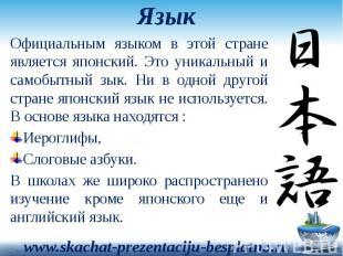 Язык Официальным языком в этой стране является японский. Это уникальный и самобы