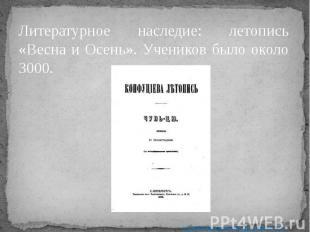 Литературное наследие: летопись «Весна и Осень». Учеников было около 3000. Литер