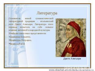 Литература Основатель новой гуманистической литературной традиции – итальянский