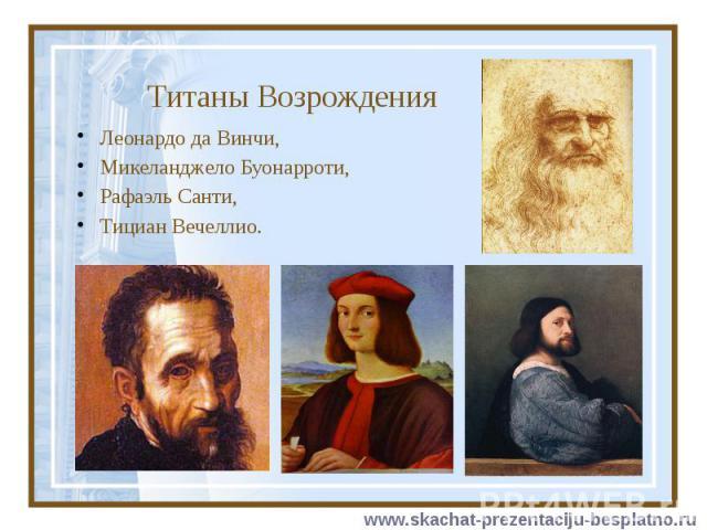 Титаны Возрождения Леонардо да Винчи, Микеланджело Буонарроти, Рафаэль Санти, Тициан Вечеллио.