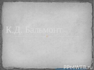 К.Д. Бальмонт