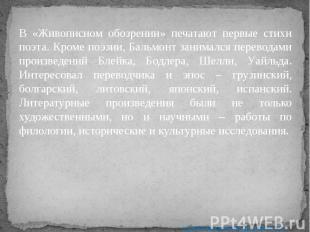 В «Живописном обозрении» печатают первые стихи поэта. Кроме поэзии, Бальмонт зан