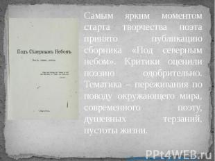 Самым ярким моментом старта творчества поэта принято публикацию сборника «Под се