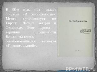 В 90-е годы поэт издает сборник «В безбрежности». Много путешествует по Европе.