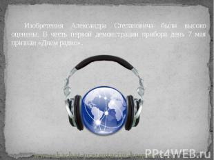 Изобретения Александра Степановича были высоко оценены. В честь первой демонстра