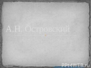 А.Н. Островский