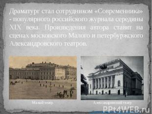 Драматург стал сотрудником «Современника» - популярного российского журнала сере