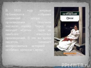 В 1859 году впервые публикуются собрания сочинений автора – произведения получил