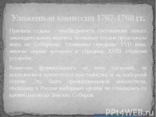 Уложенная комиссия 1767-1768 гг. Причина созыва – необходимость составления ново