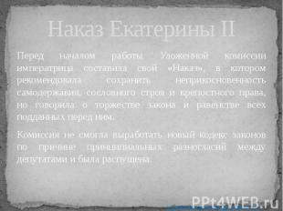 Наказ Екатерины II Перед началом работы Уложенной комиссии императрица составила