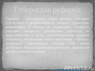 Губернская реформа Причина – крестьянская война, которую возглавил Е.И.Пугачев и