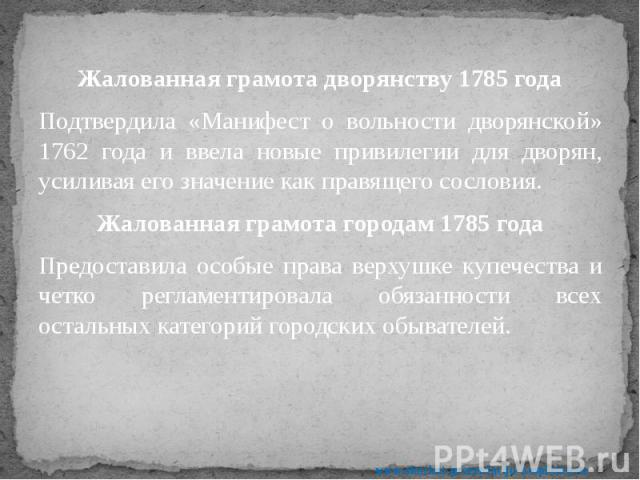 Жалованная грамота дворянству 1785 года Жалованная грамота дворянству 1785 года Подтвердила «Манифест о вольности дворянской» 1762 года и ввела новые привилегии для дворян, усиливая его значение как правящего сословия. Жалованная грамота городам 178…