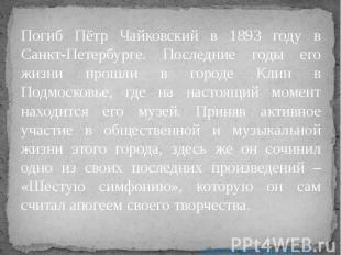 Погиб Пётр Чайковский в 1893 году в Санкт-Петербурге. Последние годы его жизни п