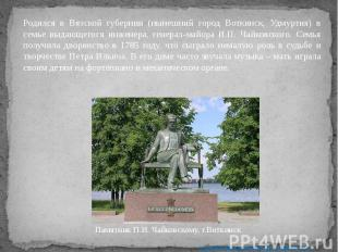 Родился в Вятской губернии (нынешний город Воткинск, Удмуртия) в семье выдающего