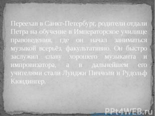 Переехав в Санкт-Петербург, родители отдали Петра на обучение в Императорское уч