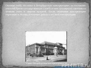 Окончив учёбу, поступил в Петербургскую консерваторию, по настоянию учителей бро