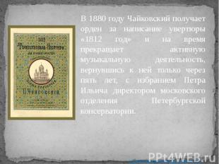 В 1880 году Чайковский получает орден за написание увертюры «1812 год» и на врем