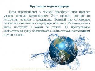Круговорот воды в природе Круговорот воды в природе Вода перемещается в земной б