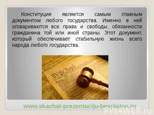 Конституция является самым главным документом любого государства. Именно в ней о