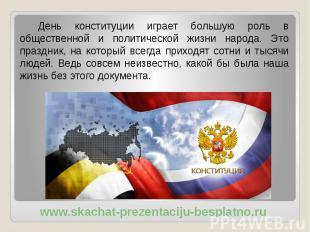 День конституции играет большую роль в общественной и политической жизни народа.
