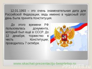 12.01.1993 – это очень знаменательная дата для Российской Федерации, ведь именно