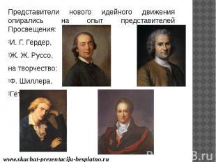 Представители нового идейного движения опирались на опыт представителей Просвеще