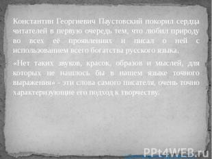 Константин Георгиевич Паустовский покорил сердца читателей в первую очередь тем,