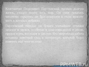 Константин Георгиевич Паустовский прожил долгую жизнь, увидел почти весь мир. Он