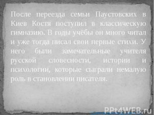 После переезда семьи Паустовских в Киев Костя поступил в классическую гимназию.