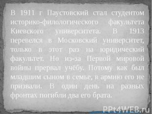 В 1911 г Паустовский стал студентом историко-филологического факультета Киевског