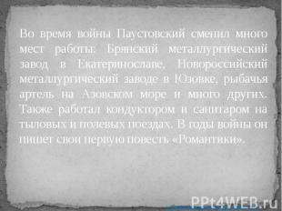 Во время войны Паустовский сменил много мест работы: Брянский металлургический з