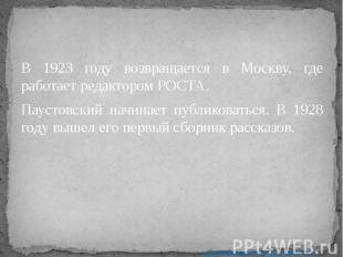 В 1923 году возвращается в Москву, где работает редактором РОСТА. В 1923 году во