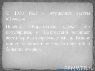 С 1930 года - журналист газеты «Правда». С 1930 года - журналист газеты «Правда»