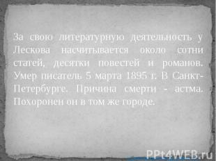 За свою литературную деятельность у Лескова насчитывается около сотни статей, де