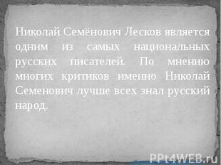 Николай Семёнович Лесков является одним из самых национальных русских писателей.