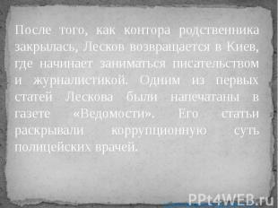 После того, как контора родственника закрылась, Лесков возвращается в Киев, где
