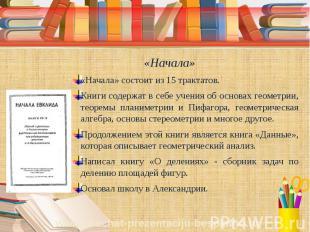 «Начала» «Начала» состоит из 15 трактатов. Книги содержат в себе учения об основ