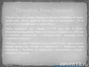 Петербург, Киев, Германия Страсть к наукам велика: Ломоносов изучает географию,