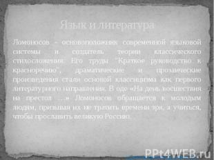 Язык и литература Ломоносов - основоположник современной языковой системы и созд