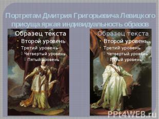 Портретам Дмитрия Григорьевича Левицкого присуща яркая индивидуальность образов