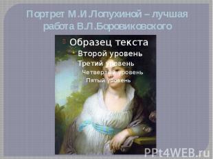 Портрет М.И.Лопухиной – лучшая работа В.Л.Боровиковского