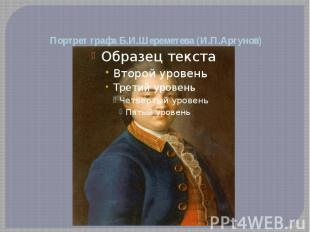 Портрет графа Б.И.Шереметева (И.П.Аргунов)